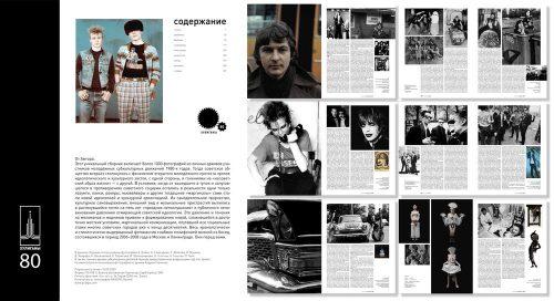 Графический дизайн книги