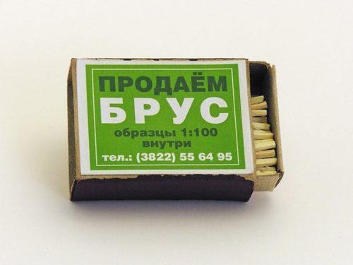 naruzhnaya-reklama 14