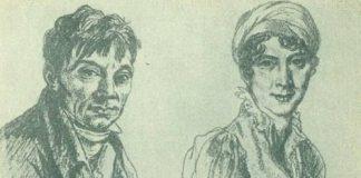 Александр Ренуар и А. Буасса, его жена