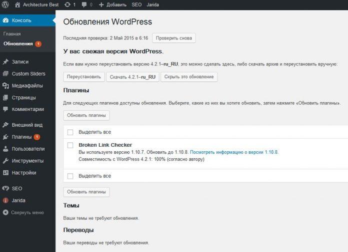 Устанавливаем плагин WordPress