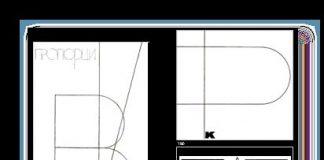 Линия как средство выразительности композиции.