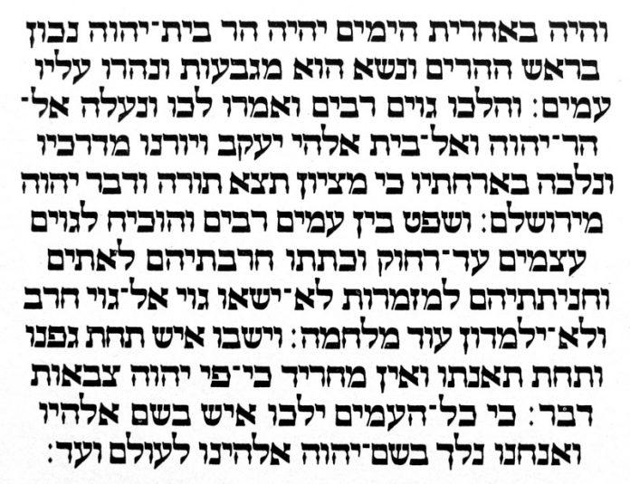 Шрифты различных алфавитов. Еврейское письмо.