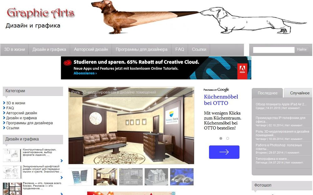 Правильный дизайн сайта
