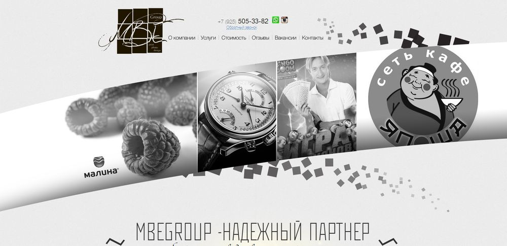 сайт рекламного агентства Mbegroup