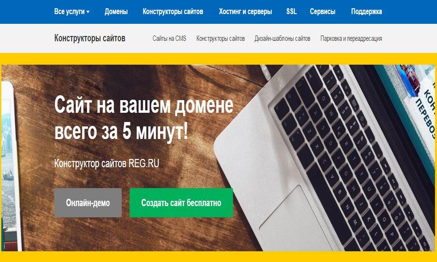 Создать сайт бесплатно самому с нуля конструктор отзывы